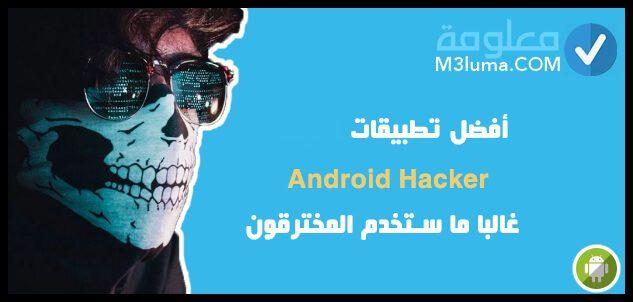 أفضل تطبيقات Android Hacker ، غالبا ما يستخدم المخترقون!