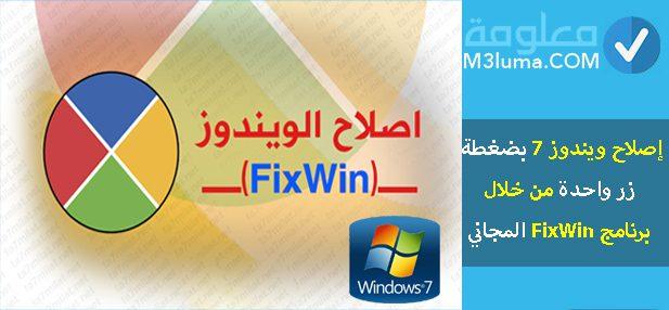 إصلاح ويندوز 7 بضغطة زر واحدة من خلال برنامج FixWin المجاني