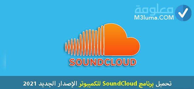تحميل برنامج SoundCloud للكمبيوتر الإصدار الجديد 2021