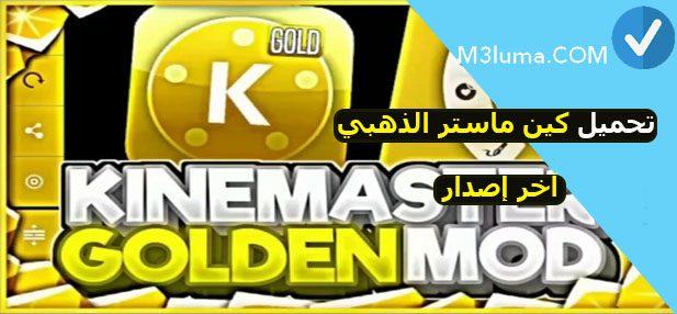 تحميل كين ماستر الذهبي Kinemaster Gold مجانا اخر اصدار 2021
