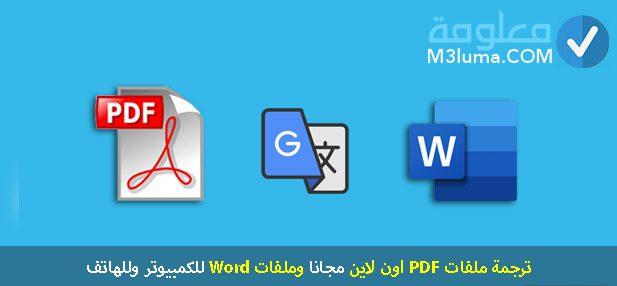 ترجمة ملفات PDF اون لاين مجانا وملفات Word للكمبيوتر وللهاتف