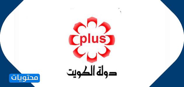 تردد قناة الكويت الرياضية بلس