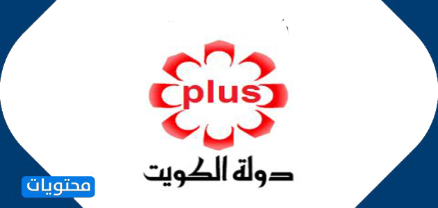 تردد قناة الكويت بلس