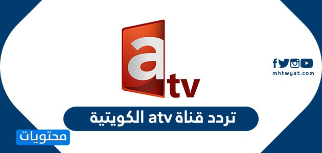 تردد قناة atv الكويتية