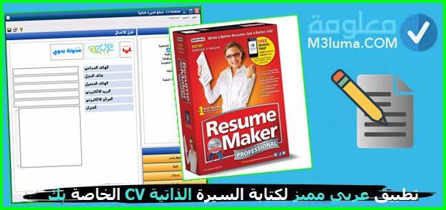 تطبيق عربي مميز لكتابة السيرة الذاتية CV الخاصة بك