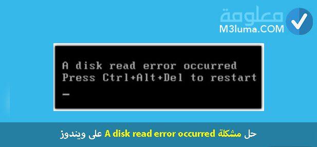 حل مشكلة A disk read error occurred على ويندوز