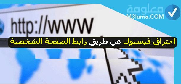 اختراق الفيسبوك عن طريق رابط الصفحة الشخصية