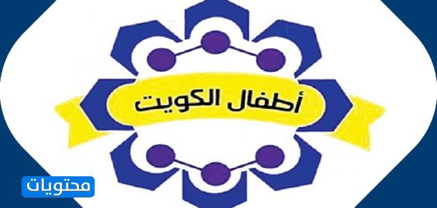 قناة أطفال الكويت