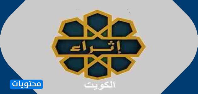 قناة إثراء الكويتية