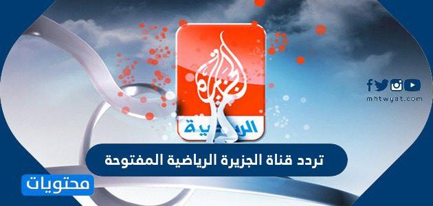 تردد قناة الجزيرة الرياضية المفتوحة الجديد 2021 على النايل سات وعرب سات