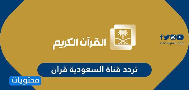 تردد قناة السعودية قران الجديد 2021