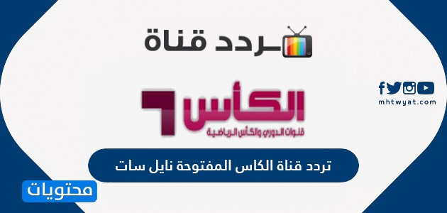 تردد قناة الكاس المفتوحة نايل سات Al KASS SPORT TV 2021