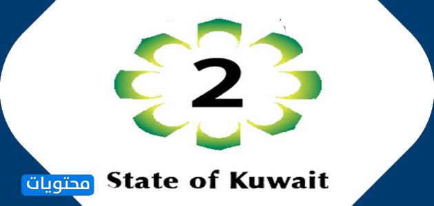 قناة الكويت الثانية