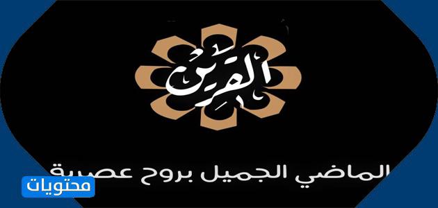 قناة الكويت القرين
