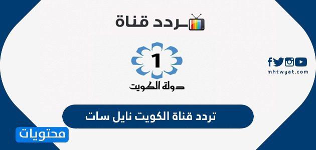 تردد قناة الكويت نايل سات وعرب سات الجديد 2021