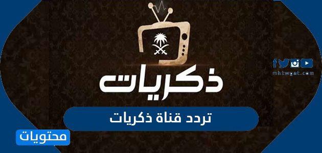 تردد قناة ذكريات الجديد 2021 TV Memories على النايل سات وعرب سات