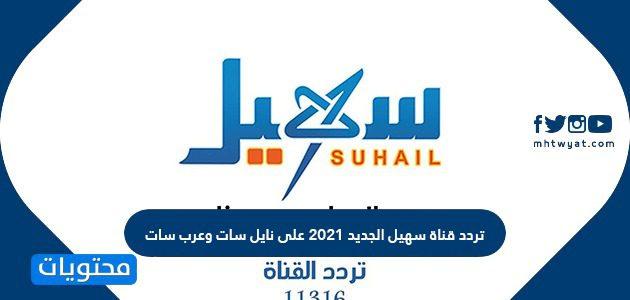تردد قناة سهيل الجديد Suhail TV 2021 على نايل سات