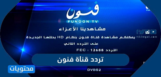 تردد قناة فنون الجديد 2021 Funoon Tv على النايل سات وعرب سات
