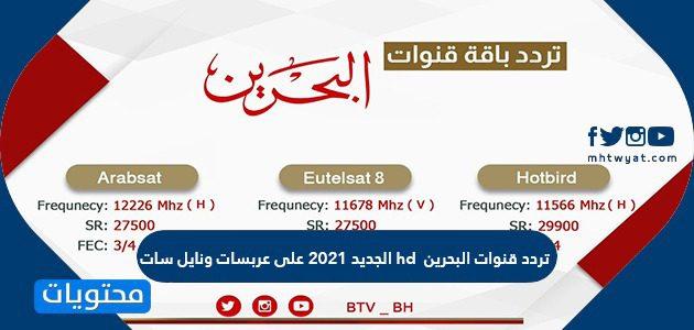 تردد قنوات البحرين hd الجديد 2021 على عربسات ونايل سات