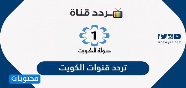 تردد قنوات الكويت 2021 على جميع الأقمار الصناعية