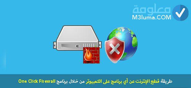 طريقة قطع الإنترنت عن أي برنامج على الكمبيوتر من خلال برنامج One Click Firewall