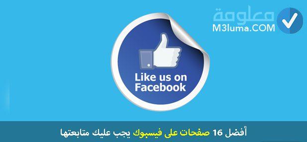أفضل 16 صفحات على فيسبوك يجب عليك متابعتها