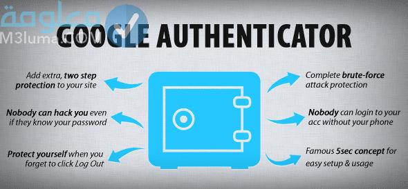 نقل برنامج Google Authenticator.