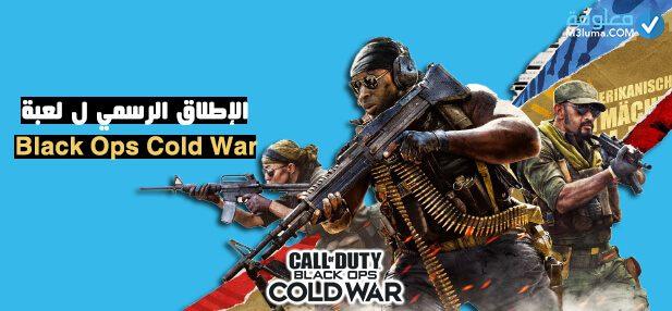 الإطلاق الرسمي ل لعبة COD Black Ops Cold War