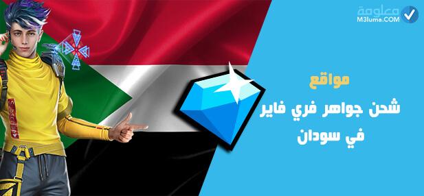 مواقع شحن جواهر فري فاير في سودان