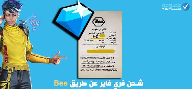 شحن فري فاير عن طريق Bee