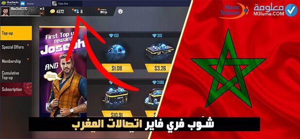 شوب فري فاير اتصالات المغرب