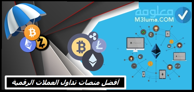 أفضل منصات ومواقع تداول البتكوين Bitcoin والعملات الرقمية