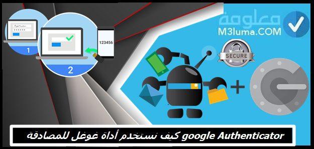 كيف نستخدم أداة غوغل للمصادقة Google Authenticator