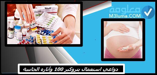 دواعي استعمال يتروكير 100 وأثاره الجانبية