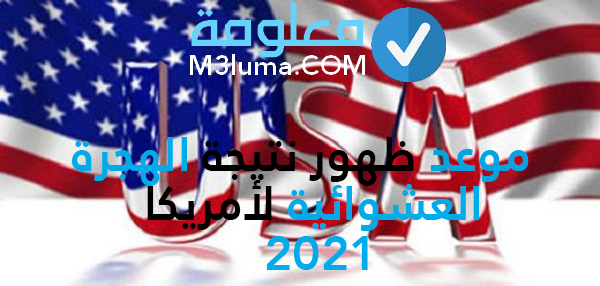 موعد ظهور نتيجة الهجرة اللوتري العشوائية لأمريكا 2021