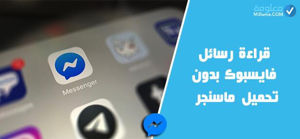 تسجيل دخول ماسنجر بدون فيس
