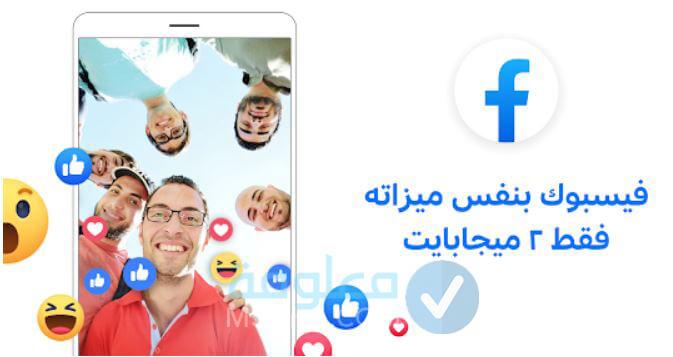 فتح رسائل الفيس بوك بدون ماسنجر