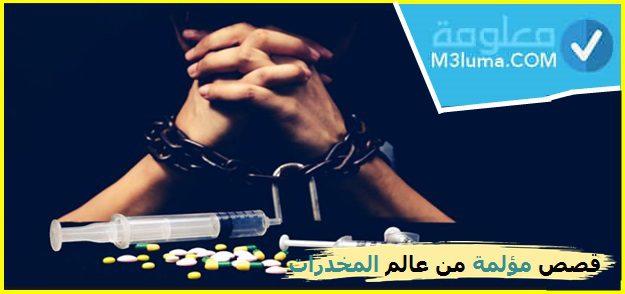 قصص مؤلمة من عالم المخدرات