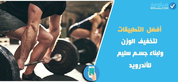 أفضل التطبيقات لتخفيف الوزن وبناء جسم سليم للأندرويد