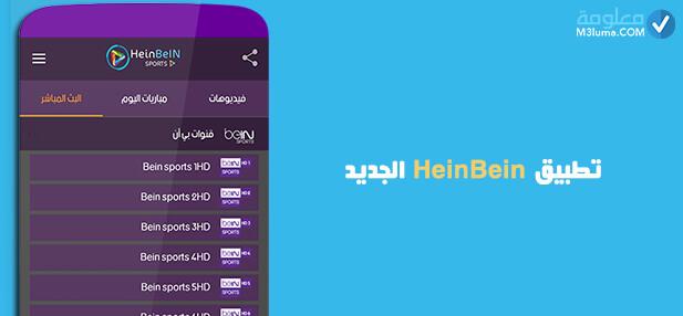 تطبيق HeinBein الجديد
