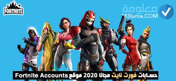 حسابات فورت نايت مجانا 2021 موقع Fortnite Accounts