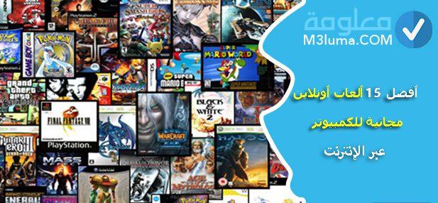 أفضل 15 ألعاب أونلاين مجانية للكمبيوتر عبر الإنترنت