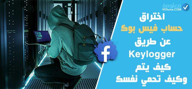 اختراق حساب فيس بوك عن طريق Keylogger كيف يتم وكيف تحمي نفسك