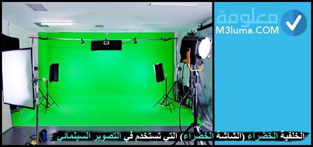 ما هي الخلفية الخضراء (الشاشة الخضراء) التي تستخدم في التصوير السينمائي و ما هو عملها ؟