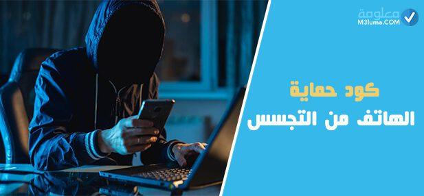 كود حماية الهاتف من التجسس
