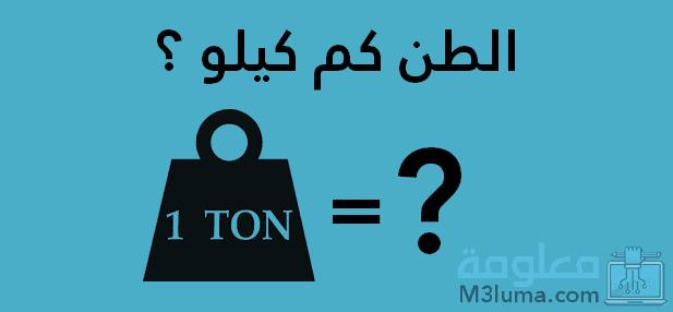الطن كم كيلو ؟ | معلومات