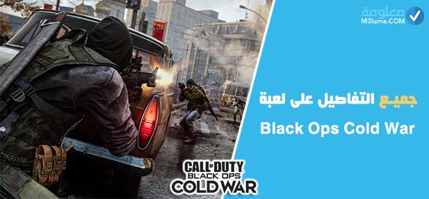 جميع التفاصيل على لعبة COD Black Ops Cold War