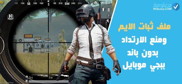 ملف ثبات الايم ومنع الارتداد بدون باند   ببجي موبايل الموسم 17