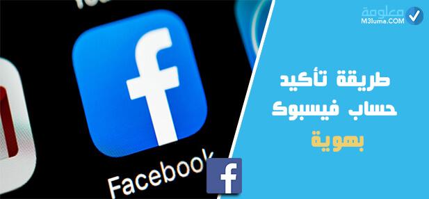 استرجاع حساب فيسبوك مسروق