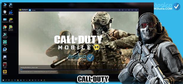 """خطوات تحميل وتشغيل """"Call Of Duty Mobile"""" على جهاز الكمبيوتر"""